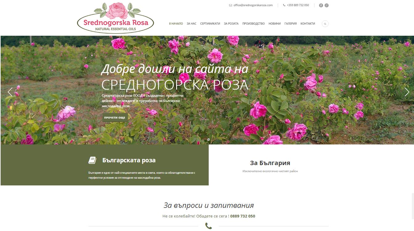 Srednogorska-roza-Sait