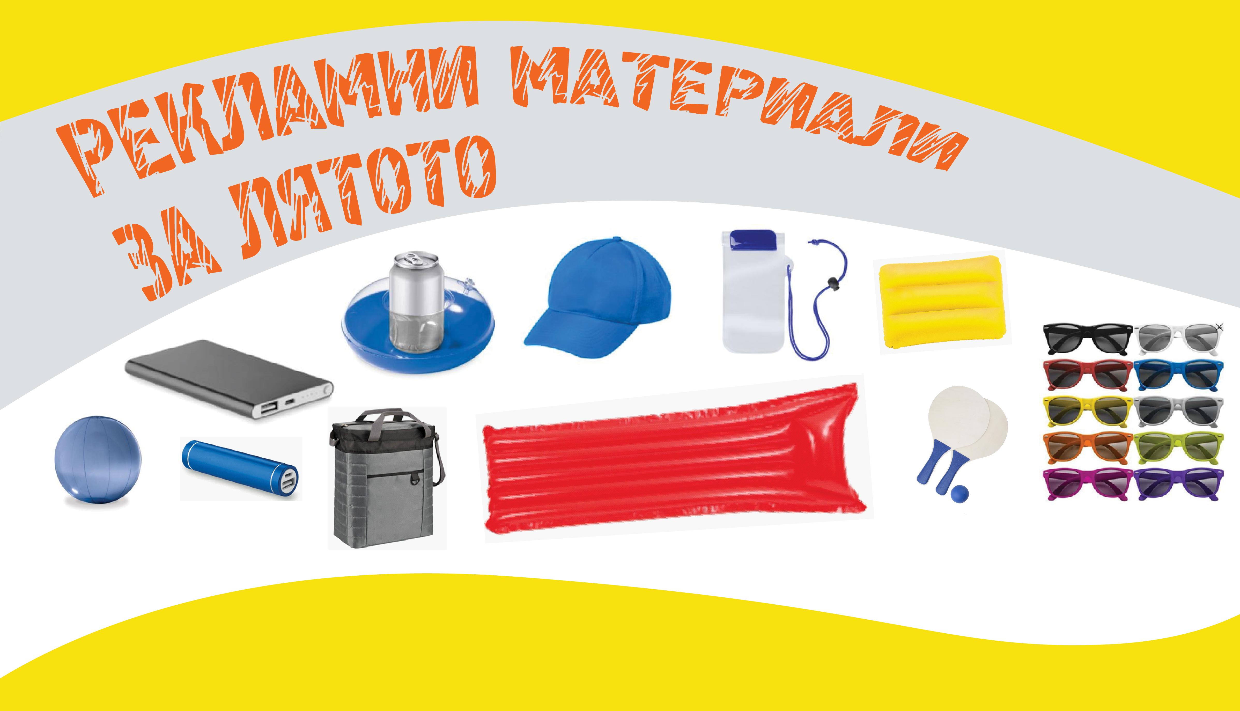 Reklamni_materiali_Lqto_2021_Cover-01-01
